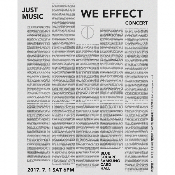 JUST MUSIC <WE EFFECT> CONCERT 티켓오픈
